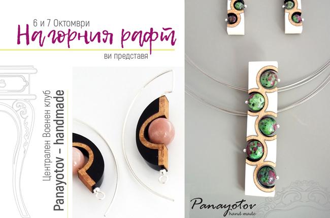 na-gornia-raft-bazar-za-bijuta-Panayotov–handmade-1