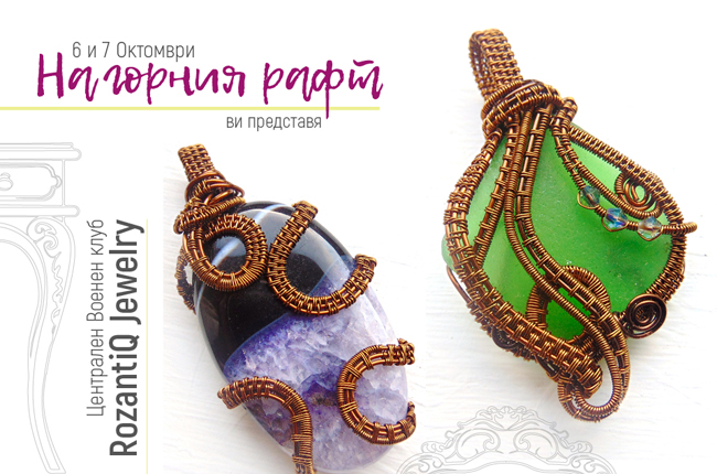 na-gornia-raft-bazar-za-bijuta-RozantiQ-Jewelry-1