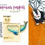 na-gornia-raft-bazar-za-bijuta-dravkulki-1