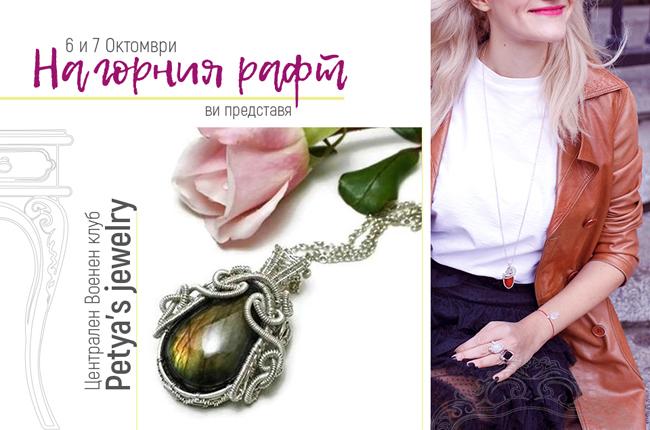 na-gornia-raft-bazar-za-bijuta-petya's-jewelry