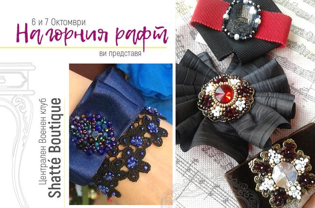 na-gornia-raft-bazar-za-bijuta-shatte-boutique-1