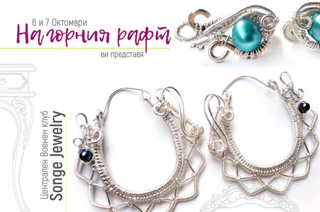na-gornia-raft-bazar-za-bijuta-songe-jewelry-1