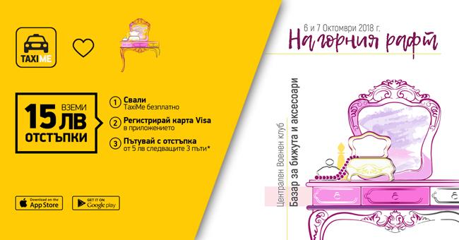 FB_Post_Visa15lv_na_gorniq_raft2