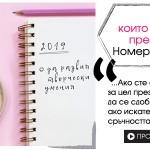 Blog_19_01-tseli-koito-da-sledvam-prez-2019-nomer-edno-da-tvoria-615