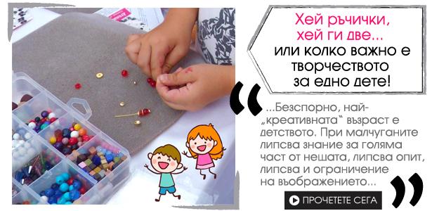 Blog_19_02-hei-rachichki-hei-gi-dve-kolko-vajno-e-tvorchestvoto-615