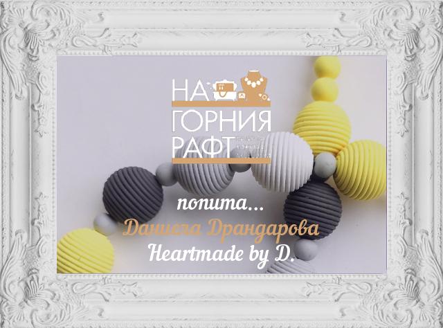 Heartmade-by-D-na-gornia-raft-bazar-za-bijuta-aksesoari-3
