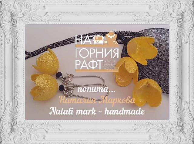 Natali-mark–handmade-na-gornia-raft-bazar-za-bijuta-aksesoari-6