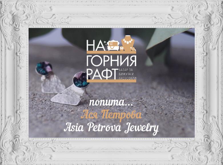 asia-petrova-jewelry-bazar-za-bijuta-na-gornia-raft-5
