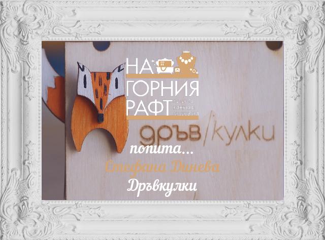 dravkulki-bazar-za-rachno-izraboteni-bijuta-na-gornia-raft-6