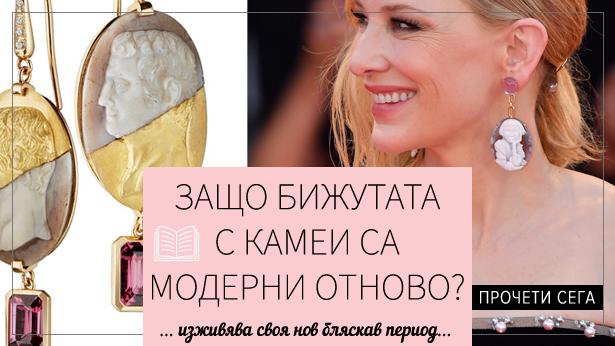 Marabu-blog-zashto-bijutata-s-kamei-sa-moderni-otnovo-615