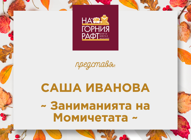 na-gornia-raft-predstavia-Заниманията-на-Момичетата--Girls-handmade-work
