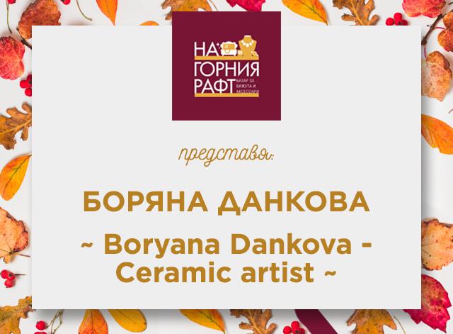 na-gornia-raft-predstavia-Boryana-Dankova---Ceramic-artist