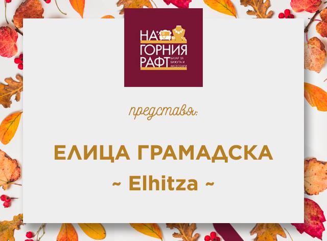 na-gornia-raft-predstavia-elhitza-7