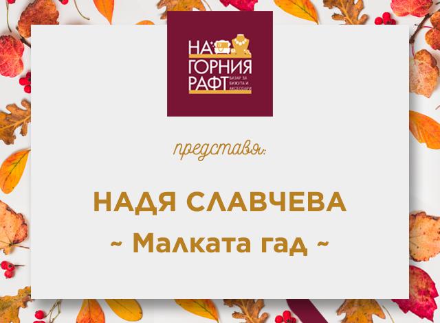na-gornia-raft-predstavia-malkata-gad