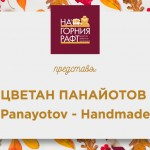 na-gornia-raft-predstavia-panayotov-handmade