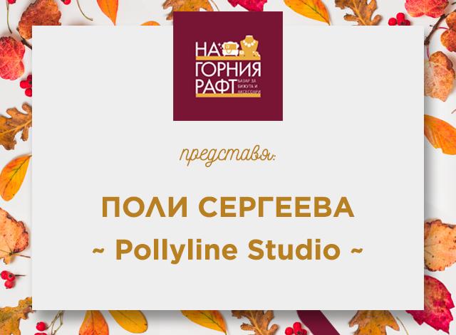 na-gornia-raft-predstavia-pollyline-6