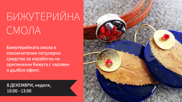 26-11-19-bijuteriina-smola-615