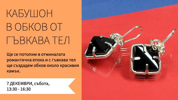 26-11-19-kabushon-v-obkov-ot-tel-615