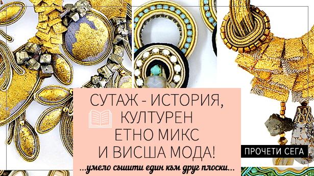 Blog_20_w02-sutaj-istoria-kulturen-etno-miks-vissha-moda