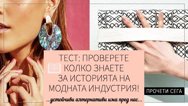 Blog_20_w07-test-proverete-kolko-znaete-za-modnata-industria-615