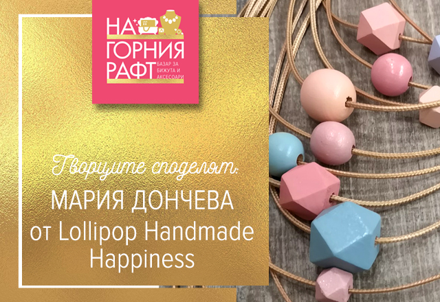 tvortsite-spodelyat-Lollipop-Handmade-Happiness-1