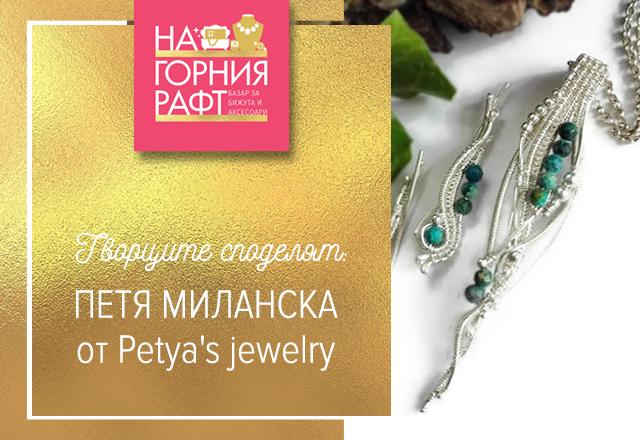 tvortsite-spodelyat-Petya's-jewelry-1