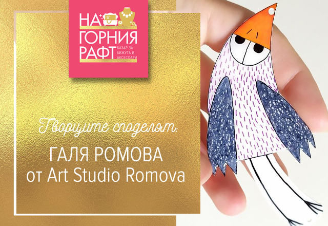 tvortsite-spodelyat-art-studio-romova