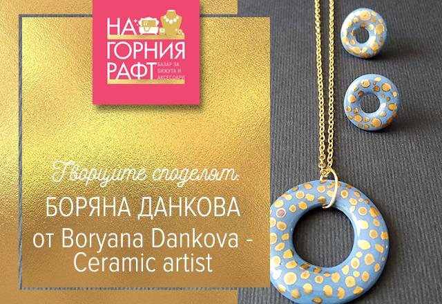 tvortsite-spodelyat-boryana-dankova-1