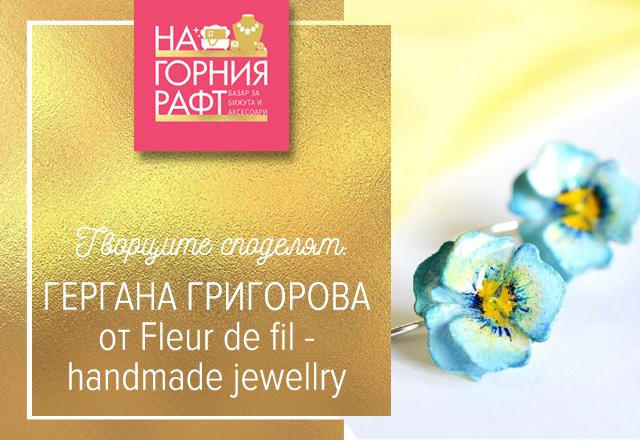 tvortsite-spodelyat-fleur-de-fil-1