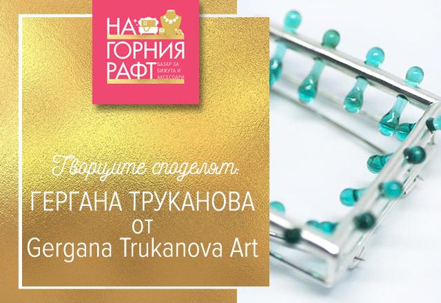 tvortsite-spodelyat-gergana-trukanova-art-1-640