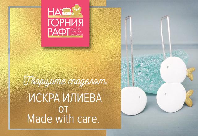 tvortsite-spodelyat-iskra-ilieva-made-with-care-640