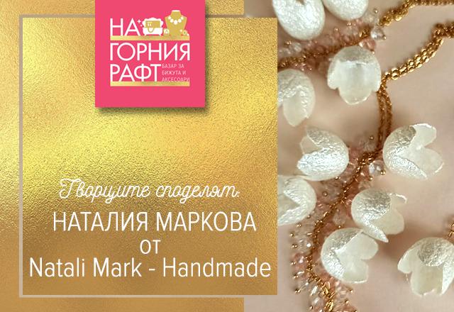 tvortsite-spodelyat-natali-mark-handmade-640
