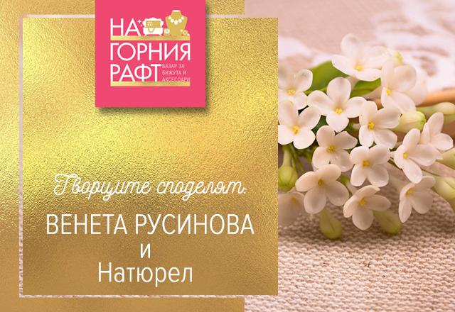 tvortsite-spodelyat-natiurel-ot-veneta-rusinova-640