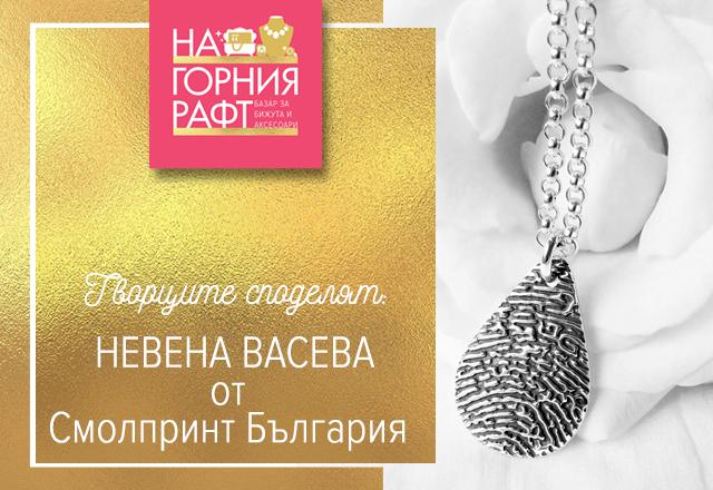 tvortsite-spodelyat-nevena-vaseva-smallprint-bulgaria-1-640