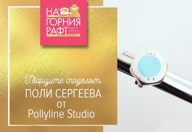 tvortsite-spodelyat-pollyline-studio-5
