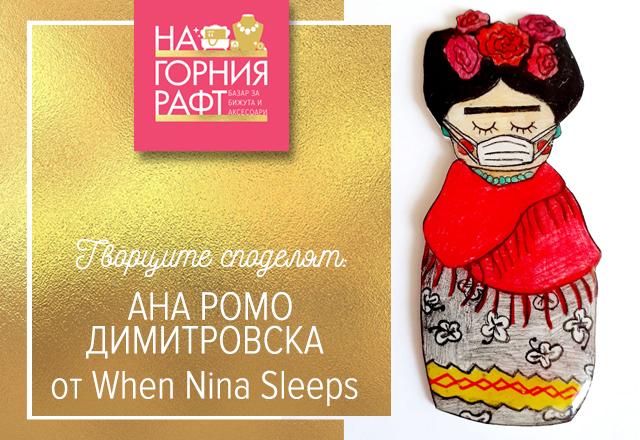 tvortsite-spodelyat-when-nina-sleeps