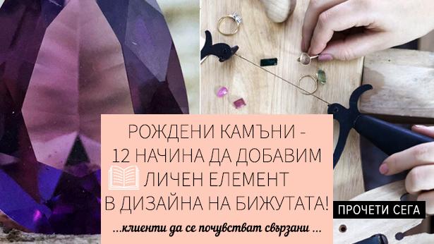 Blog_20_w21-rojdeni-kamani-dvanadeset-nachina-da-dobavim-lichen-element-v-dizaina-na-rachno-izrabotenite-bijuta-615