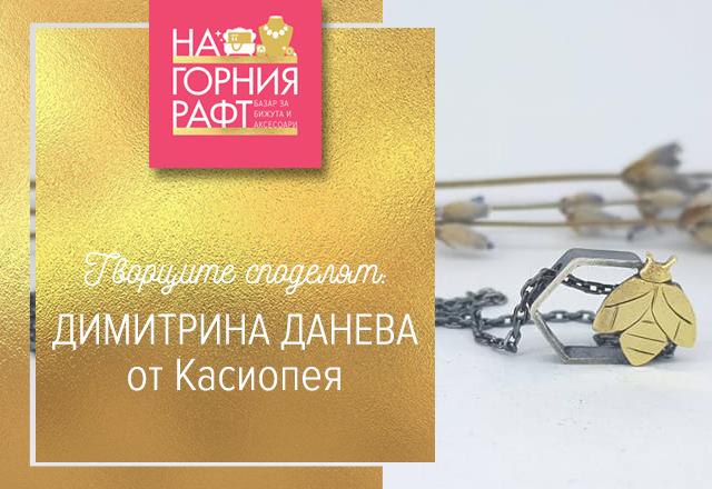 tvortsite-spodelyat-gergana-kasiopeya-1-640