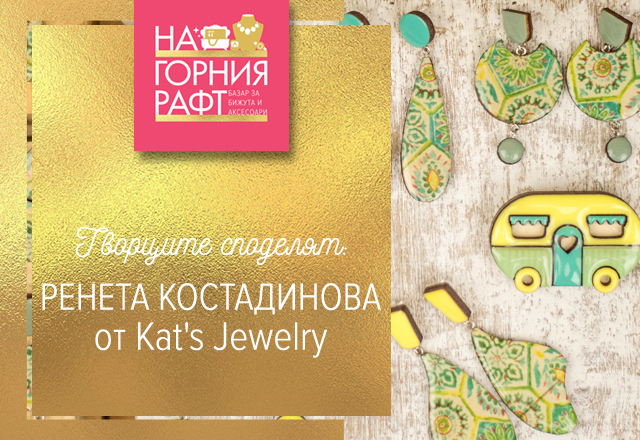 tvortsite-spodelyat-kat's-jewelry-6-640