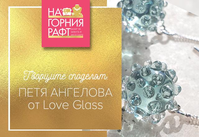 tvortsite-spodelyat-love-glass-1