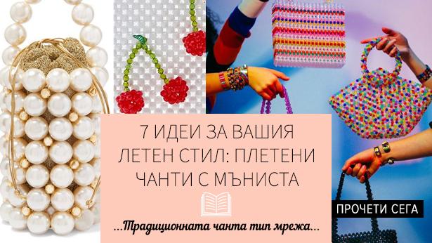 Blog_20_w27-7-idei-za-vashia-leten-stil-pleteni-chanti-s-manista-615