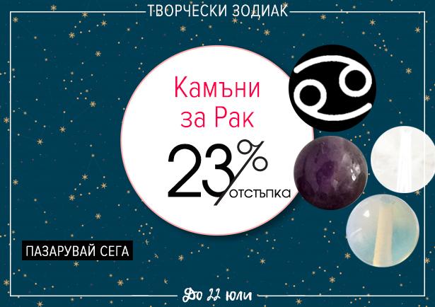 PromoZodiac_20_w23-kamani-za-rak-615