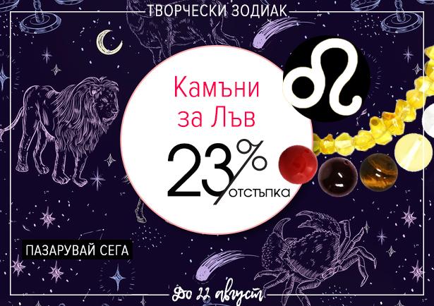 PromoZodiac_20_w27-kamani-za-lav-615