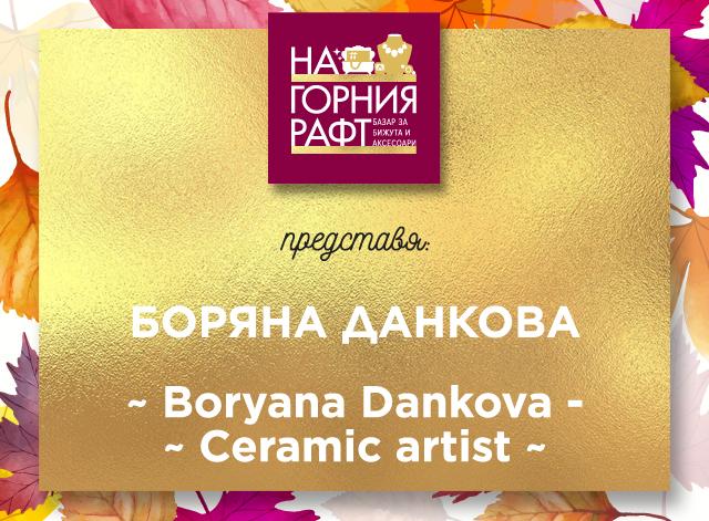 na-gornia-raft-predstavia-boryana-dankova-ceramic-artist