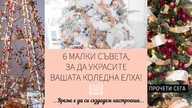 Blog_20_w47-6-malki-saveta-za-da-ukrasite-vashata-koledna-elha-615