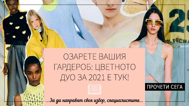 Marabu-blog-ozarete-vashia-garderob-tsvetnoto-duo-za-2021-e-tuk-615