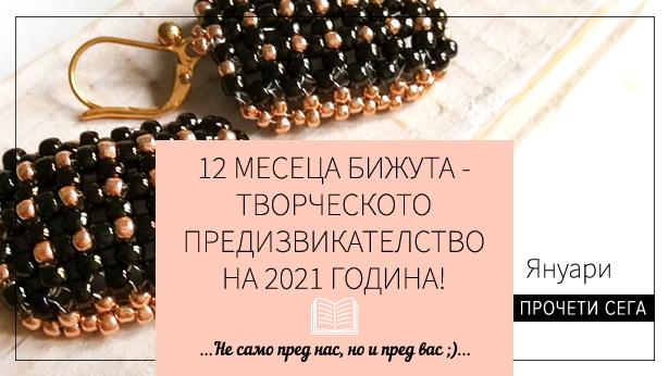 Blog_21_w02-12-mesetsa-bijuta-tvorcheskoto-predizvikatelstvo-na-2021-godina-615
