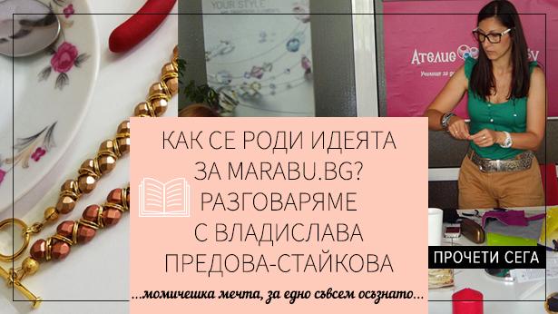 Blog_21_w05-kak-se-rodi-ideiata-za-marabu-bg-vladislava-predova-staikova-615