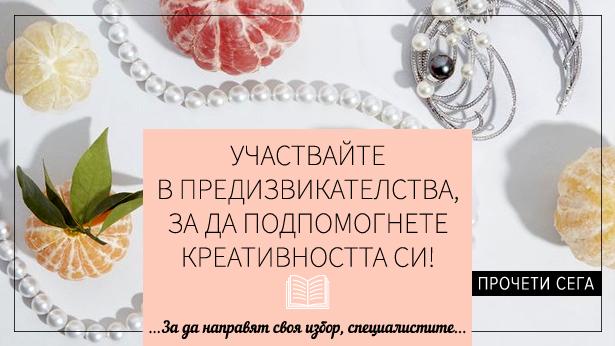 Marabu-blog-vdignete-letvata-uchastvaite-v-predizvikatelstva-za-da-podpomognete-kreativnostta-si-615х430