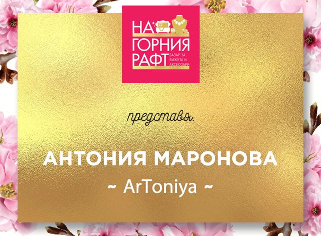 na-gornia-raft-predstavia-artoniya